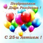 Открытка с днем рождения 25 лет скачать бесплатно на сайте otkrytkivsem.ru
