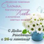 Открытка с днем рождения 26 скачать бесплатно на сайте otkrytkivsem.ru