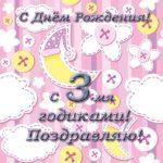 Открытка с днем рождения 3 скачать бесплатно на сайте otkrytkivsem.ru