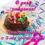Открытка с днем рождения 3 года скачать бесплатно на сайте otkrytkivsem.ru