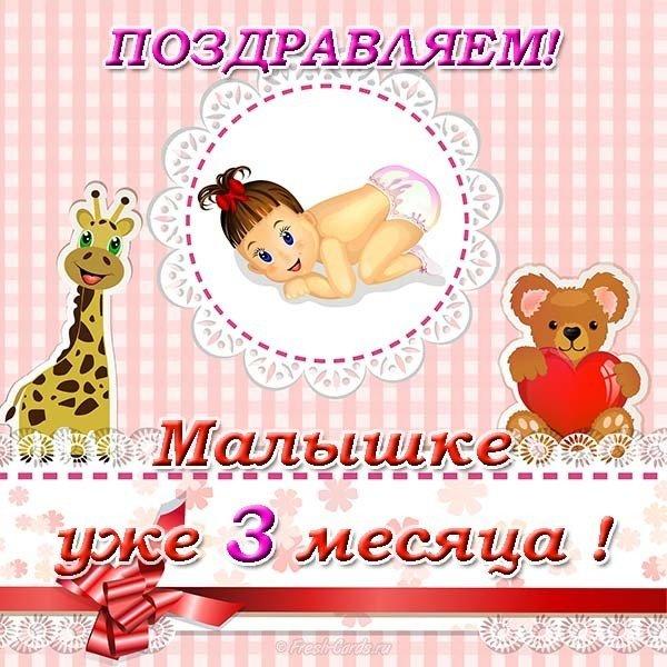 Открытка с днем рождения 3 месяца девочке скачать бесплатно на сайте otkrytkivsem.ru