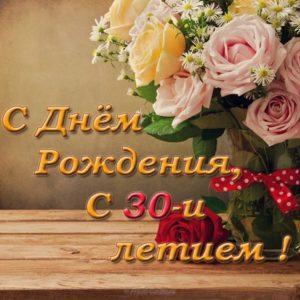 Открытка с днем рождения 30 лет скачать бесплатно на сайте otkrytkivsem.ru