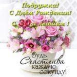 Открытка с днем рождения 30 лет подруге скачать бесплатно на сайте otkrytkivsem.ru