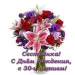 Открытка с днем рождения 30 лет сестре скачать бесплатно на сайте otkrytkivsem.ru