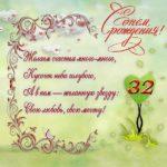 Открытка с днем рождения 32 года девушке скачать бесплатно на сайте otkrytkivsem.ru