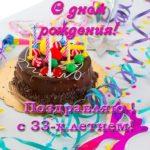 Открытка с днем рождения 33 года девушке скачать бесплатно на сайте otkrytkivsem.ru