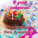 Открытка с днем рождения 4 месяца мальчику скачать бесплатно на сайте otkrytkivsem.ru