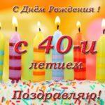 Открытка с днем рождения 40 скачать бесплатно на сайте otkrytkivsem.ru