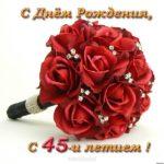 Открытка с днем рождения 45 женщине скачать бесплатно на сайте otkrytkivsem.ru
