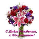 Открытка с днем рождения 53 года женщине скачать бесплатно на сайте otkrytkivsem.ru