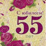 Открытка с днем рождения 55 женщине скачать бесплатно на сайте otkrytkivsem.ru