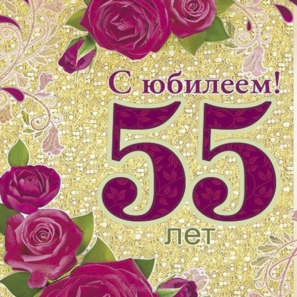 Музыкальная открытка с днем рождения 55 лет сестре с юбилеем, юбилей женщине летием