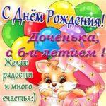 Открытка с днем рождения 6 лет дочери скачать бесплатно на сайте otkrytkivsem.ru