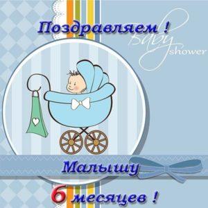 Открытка с днем рождения 6 месяцев мальчику скачать бесплатно на сайте otkrytkivsem.ru