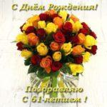 Открытка с днем рождения 61 лет женщине скачать бесплатно на сайте otkrytkivsem.ru