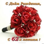 Открытка с днем рождения 62 года скачать бесплатно на сайте otkrytkivsem.ru