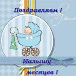 Открытка с днем рождения 7 месяцев мальчику скачать бесплатно на сайте otkrytkivsem.ru