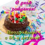 Открытка с днем рождения 80 скачать бесплатно на сайте otkrytkivsem.ru