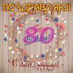Открытка с днем рождения 80 лет скачать бесплатно на сайте otkrytkivsem.ru