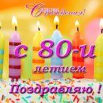 Открытка с днем рождения 80 лет мужчине скачать бесплатно на сайте otkrytkivsem.ru
