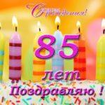 Открытка с днем рождения 85 лет скачать бесплатно на сайте otkrytkivsem.ru