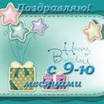 Открытка с днем рождения 9 месяцев девочке скачать бесплатно на сайте otkrytkivsem.ru