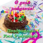 Открытка с днем рождения 9 месяцев мальчику скачать бесплатно на сайте otkrytkivsem.ru