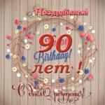 Открытка с днем рождения 90 лет скачать бесплатно на сайте otkrytkivsem.ru