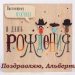 Открытка с днем рождения Альберт скачать бесплатно на сайте otkrytkivsem.ru