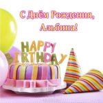 Открытка с днем рождения Альбина скачать бесплатно на сайте otkrytkivsem.ru