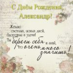 Открытка с днем рождения Александру скачать бесплатно на сайте otkrytkivsem.ru