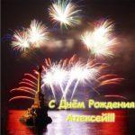 Открытка с днем рождения Алексей фото скачать бесплатно на сайте otkrytkivsem.ru