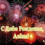 Открытка с днем рождения Алена скачать бесплатно на сайте otkrytkivsem.ru