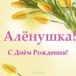 Открытка с днем рождения Аленушка скачать бесплатно на сайте otkrytkivsem.ru