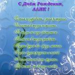 Открытка с днем рождения Алик скачать бесплатно на сайте otkrytkivsem.ru