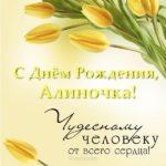 Открытка с днем рождения Алиночка скачать бесплатно на сайте otkrytkivsem.ru