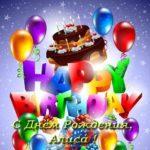 Открытка с днем рождения Алиса скачать бесплатно на сайте otkrytkivsem.ru