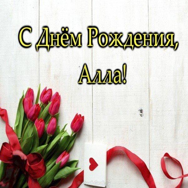 С днем рождения алла открытки