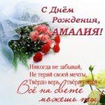 Открытка с днем рождения Амалия скачать бесплатно на сайте otkrytkivsem.ru