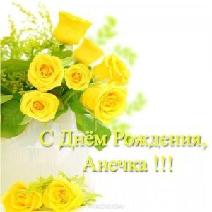Открытка с днем рождения Анечка скачать бесплатно на сайте otkrytkivsem.ru