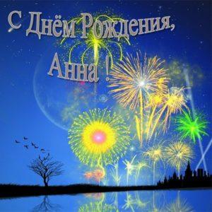 Открытка с днем рождения Анна скачать бесплатно на сайте otkrytkivsem.ru