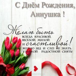 Открытка с днем рождения Аннушка скачать бесплатно на сайте otkrytkivsem.ru