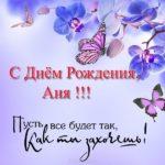 Открытка с днем рождения Аня скачать бесплатно на сайте otkrytkivsem.ru