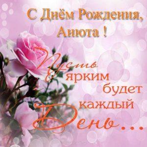 Открытка с днем рождения Анюта скачать бесплатно на сайте otkrytkivsem.ru