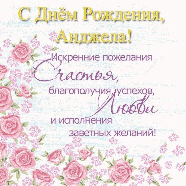 Поздравления с днем рождения анжела открытка, приколы картинках