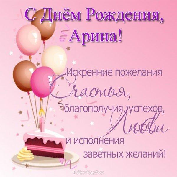Открытки с днем рождения с именем арина