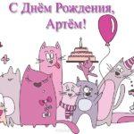 Открытка с днем рождения Артему прикольная скачать бесплатно на сайте otkrytkivsem.ru