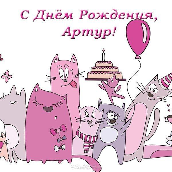 Открытка с днем рождения Артур скачать бесплатно на сайте otkrytkivsem.ru