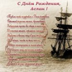 Открытка с днем рождения Аслан скачать бесплатно на сайте otkrytkivsem.ru