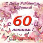 Открытка с днем рождения бабушке 60 лет скачать бесплатно на сайте otkrytkivsem.ru
